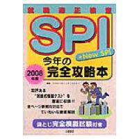 SPI+new SPI今年の完全攻略本  2008年度 /つちや書店/リクル-ティング・セミナ-