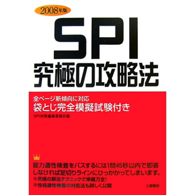 SPI究極の攻略法  2008年版 /つちや書店/SPI対策編集委員会
