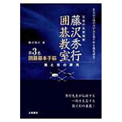囲碁基本手筋 筋と形の研究  /つちや書店/藤沢秀行