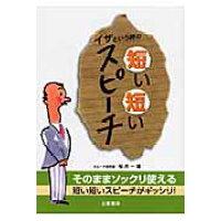 イザという時の短い短いスピ-チ そのままソックリ使える短い短いスピ-チがギッシリ!  /つちや書店/桜井一雄