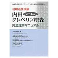 内田クレペリン検査 就職適性試験 2011年版 /つちや書店/土屋書店