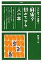 麻雀を初めてやる人の本 入門書の決定版!  /つちや書店/関根二郎