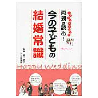 両親が読む!今の子どもの結婚常識 しあわせ結婚ガイド  〔New Ver/つちや書店/土屋書店