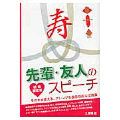 先輩・友人のスピ-チ 結婚披露宴  /つちや書店/土屋書店