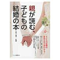 親が読む、子どもの結婚の本 これ一冊で、子どもの結婚の進め方が全部わかる!  /つちや書店/土屋書店