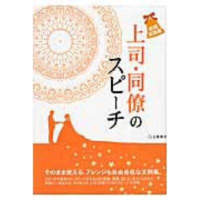 上司・同僚のスピ-チ 結婚披露宴  /つちや書店/土屋書店