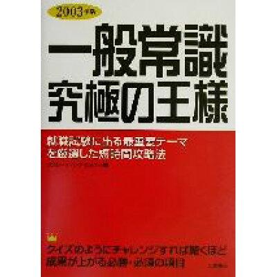 一般常識究極の王様  2003年版 /つちや書店/リクルーティング・セミナー
