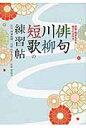 俳句・川柳・短歌の練習帖 問題を解きながら3つの魅力に触れる  /つちや書店/坊城俊樹