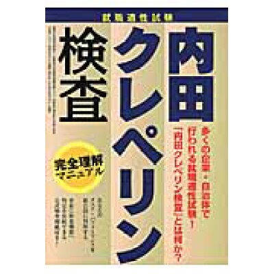 内田クレペリン検査 就職適性試験  /つちや書店/土屋書店