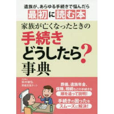 家族が亡くなったときの手続きどうしたら?事典   /つちや書店/鈴木敏弘