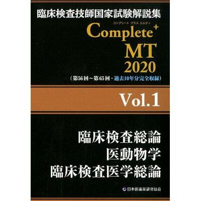 臨床検査技師国家試験解説集Complete+MT2020  Vol.1 /日本医歯薬研修協会/日本医歯薬研修協会