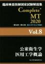 臨床検査技師国家試験解説集Complete+MT2020  Vol.8 /日本医歯薬研修協会/日本医歯薬研修協会