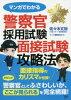 マンガでわかる警察官採用試験面接試験攻略法   /つちや書店/佐々木丈裕