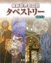 最新世界史図説タペストリー   16訂版/帝国書院