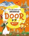 DOOR 208の国と地域がわかる国際理解地図 1 /地図情報センタ-