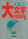 大きな文字の地図帳   9版/帝国書院/帝国書院