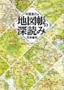 地図帳の深読み   /帝国書院/今尾恵介