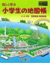 楽しく学ぶ小学生の地図帳 4・5・6年  /帝国書院/帝国書院編集部