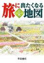 旅に出たくなる地図日本   20版/帝国書院/帝国書院