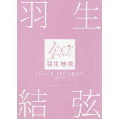 羽生結弦 SEASON PHOTOBOOK 2018-2019 Ice Jewels  /舵社/田中宣明