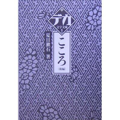 こころ  後編 /舵社/夏目漱石