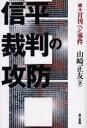 信平裁判の攻防 続々・「月刊ペン」事件  /第三書館/山崎正友