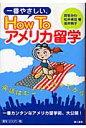 一番やさしい、how toアメリカ留学   /第三書館/森安みわ