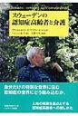 スウェ-デンの認知症高齢者と介護   /ノルディック出版/ブリット・ルイ-ズ・アブラハムソン