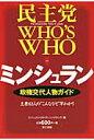 ミンシュラン政権交代人物ガイド 民主党who's who  /第三書館/ミンシュランリタイヤ(シンクタンク)