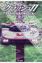 クラッシュ ワコールHD社長兄弟の「ご乱心」 2 /第三書館/丸山昇