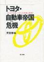 トヨタ・自動車帝国の危機 トヨタ生産システムの変遷と崩壊  /第三書館/天笠啓祐