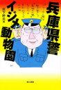 兵庫県警イジメ動物園   /第三書館/岩下幹夫