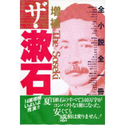 ザ・漱石 全小説全一冊  増補新版/第三書館/夏目漱石