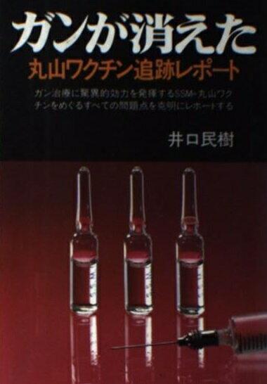 丸山 ワクチン