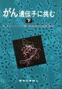 がん遺伝子に挑む  下 /東京化学同人/ナタリ-・エインジャ-