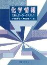化学情報 文献とデ-タへのアクセス  /東京化学同人/千原秀昭