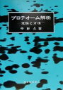 プロテオ-ム解析 理論と方法  /東京化学同人/平野久