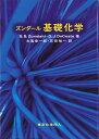 ズンダ-ル基礎化学   /東京化学同人/スティ-ヴン・S.ズンダ-ル