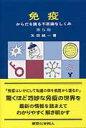 免疫 からだを護る不思議なしくみ  第5版/東京化学同人/矢田純一