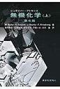 シュライバ-・アトキンス無機化学  上 第6版/東京化学同人/マ-ク・ウェラ-