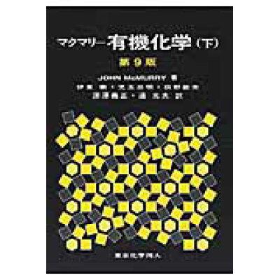 マクマリー有機化学  下 第9版/東京化学同人/ジョン・マクマリー
