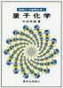 基礎コース物理化学1量子化学