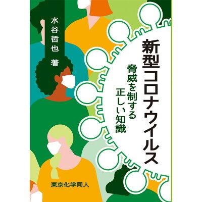 新型コロナウイルス 脅威を制する正しい知識  /東京化学同人/水谷哲也