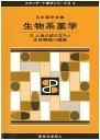 生物系薬学  2. /東京化学同人/日本薬学会