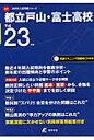 都立戸山・富士高等学校 CD付 23年度用 /東京学参