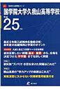 国学院大学久我山高等学校  25年度用 /東京学参