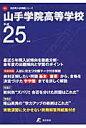 山手学院高等学校  25年度用 /東京学参