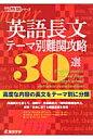 英語長文テ-マ別難関攻略30選   /東京学参