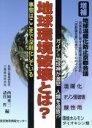 地球環境破壊とは? ここまで深刻化している  増補/東京教育情報センタ-/西岡秀三