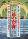 バイオハイテク時代食の安全性 疑問とその対策  /東京教育情報センタ-/小野寺節(1947-)